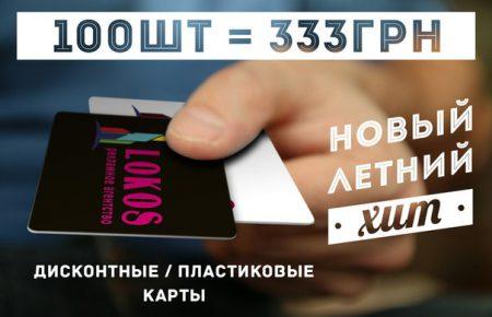 Акция на пластиковые карты!!!